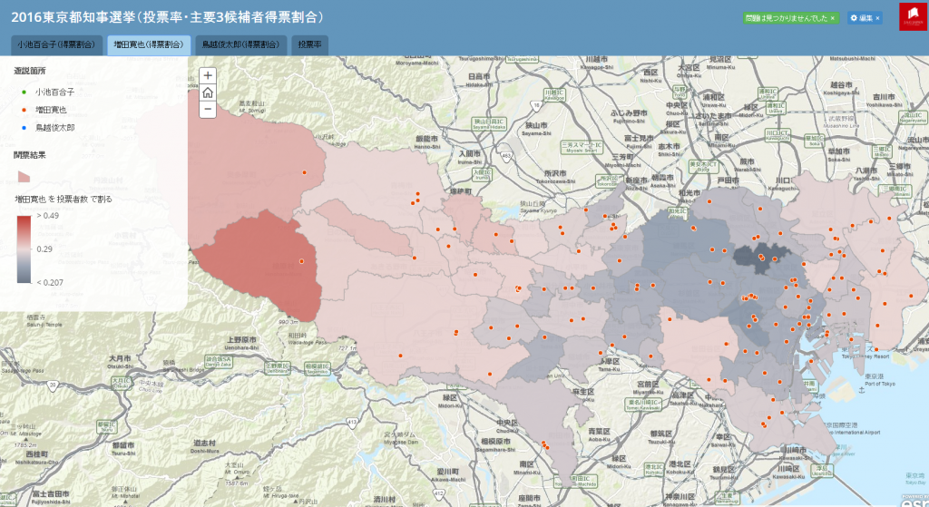 増田候補(市区町村別得票率)
